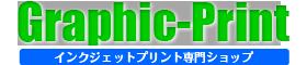 【インクジェットプリント専門店】グラフィックプリント